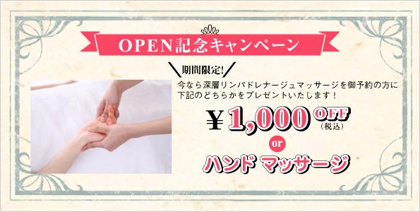 OPEN記念キャンペーン 期間限定!今なら深層リンパドレナージュマッサージを御予約の方に、1,000円OFFもしくはハンドマッサージのどちらかをプレゼントいたします!